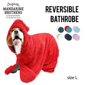 バスローブ ドッグウェア 犬の服 犬 服 マイクロファイバー チワワ ダックス トイプードル等 MANDARINE BROTHERS.REVERSIBLE BATHROBE(Lサイズ)