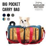 【犬キャリーバッグ】ミニチュアダックスチワワバッグおしゃれショルダーペット猫MandarineBrothers/BigPocketCarryBag2