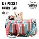 【予約】犬キャリーバッグミニチュアダックス帰省旅行ショルダーキャリーペット猫旅行MandarineBrothers/BigPocketCarryBag(OriginalTextile)