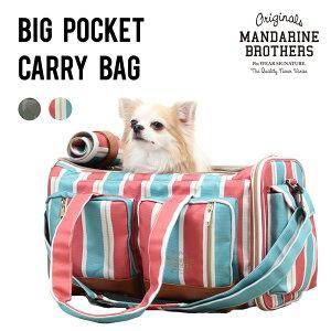 犬 キャリーバッグ ペットキャリーバッグ ミニチュアダックス 帰省 旅行 ショルダー キャリー ペット 猫 うさぎ 旅行MANDARINE BROTHERS / BIG POCKET CARRY BAG(OriginalTextile)