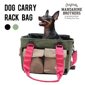 小型犬 キャリーバッグ キャリーケース キャリーバック チワワ ヨーキー 犬 おしゃれ ショルダー ペット 猫 旅行MandarineBrothers/DogCarryRackBag