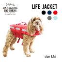 犬 ライフジャケット 犬用ライフジャケット 川遊び おしゃれ MandarineBros.LifeJacket
