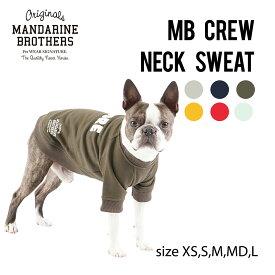 犬 服 スエット プリント ドッグウェア 犬の服 トレーナー オールシーズン MANDARINE BROTHERS/MB CREW NECK SWEAT(XS〜L)