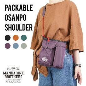 犬 携帯バッグ 2WAY パッカブル お散歩バッグ キャリーバッグ MANDARINE BROTHERS/PackableOsanpoShoulder