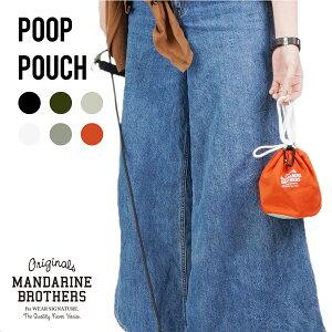 マナーポーチ うんち ポーチ 糞 抗菌防臭 おしゃれ MANDARINE BROTHERS/PoopPouch