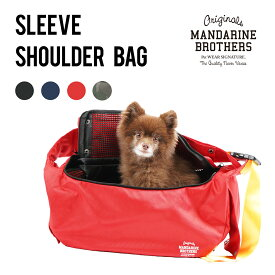 犬 スリング キャリーバッグ おしゃれ 2重 蓋付き スリング ドッグスリング チワワ トイプードル 抱っこ 小型犬 帰省 旅行 猫 MANDARINE BROTHERS/SleeveShoulderBag