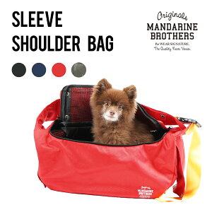 犬 スリング キャリーバッグ 2重 蓋付き ペットキャリーバッグ ドッグスリング キャリー チワワ トイプードル 抱っこ 小型犬 電車 旅行 おしゃれ 猫 MANDARINE BROTHERS / SLEEVE SHOULDER BAG