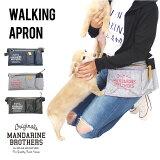 【送料無料】【ウェストポーチ】ペットのお散歩に便利/ウェストバッグ/お散歩バッグ/犬/お散歩エプロン/ヒップバッグ/MandarineBros.WalkingApron