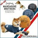 犬のおもちゃ/犬用おもちゃ/ラテックス(ラバートーイ)/超小型犬・小型犬用/犬用品・犬/ペット・ペットグッズ・ペット用品/オモチャ/野球ボール/犬用おもちゃ/ボール/MANDARINE BROTHER