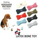 【新色登場全8色】犬のおもちゃ/犬用おもちゃ/ラテックス(ラバートーイ)/超小型犬・小型犬用/犬用品・犬/ペット・ペ…