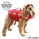 犬 ライフジャケット 犬用ライフジャケット 犬のライフジャケット おしゃれ MandarineBros.LifeJacket