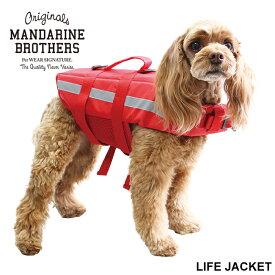 犬 ライフジャケット 送料無料 犬用ライフジャケット 川遊び おしゃれ MandarineBros.LifeJacket