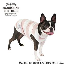 【予約】ドッグウェア 犬の服 犬 服 ボーダー 春 夏 チワワ ダックス トイプードル等 MANDARINE BROTHERS.MALIBU BORDER TSHIRTS