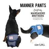 犬マナーパンツメス雌女の子おむつ生理予防MANDARINEBROTHERS/MANNERPANTS(S,M,L)
