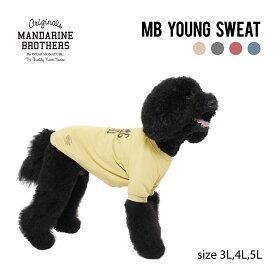 犬 服 スウェット トレーナー スエット 冬服 MBヤングスウェット MANDARINE BROTHERS / MB YOUNG SWEAT(3L~5L)