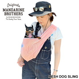 【犬 キャリーバッグ】スリング コンパクト メッシュ バッグ チワワ トイプー 抱っこ 携帯 犬 帰省 旅行 おしゃれ MANDARINE BROTHERS/MeshDogSling