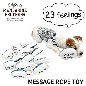 犬のおもちゃ/犬用おもちゃ/メッセージ/ロープトイ/超小型犬・小型犬用/犬用品・犬/ペット・ペットグッズ・ペット用品/オモチャ/犬 しつけ/ユニーク/Mandarine Bros.Message Rope Toy 2