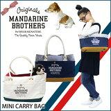 【犬キャリーバッグ】ランチバッグ風のお洒落なキャリーバッグ/ドッグキャリーバッグ/小型犬/2way/キャリーバック/キャリーケース/おしゃれ/かわいい/パピーやチワワなど超小型犬や小型犬に/MandarineBros.MiniCarryBag
