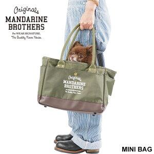【小型犬 キャリーバッグ】チワワ ヨーキー キャリーバッグ パピー おしゃれ 小型犬 帰省 旅行 キャリーバック MandarineBrothers/MiniCarryBag-NewColor-