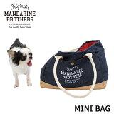 【犬キャリーバッグ】キャリーバッグパピー小型犬帰省旅行チワワヨーキーキャリーバックMandarineBrothers/MiniCarryBag-NewColor-