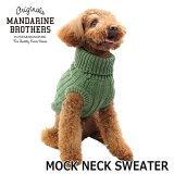 【予約販売】ドッグウェア犬の服ニットセータータートルネックモックネック秋冬MANDARINEBROTHERS/MockneckSweater(XS〜L)
