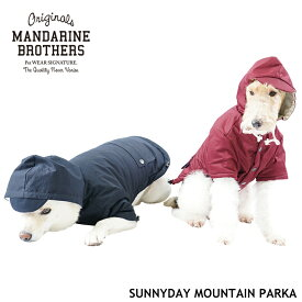 【犬 ジャケット】服 冬 パーカー マウンテンパーカー ジャケット 小型犬 中型犬 MandarineBrothers/SunnyDayMountainParka(XS〜L)