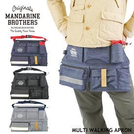 ウェストポーチ ウエストポーチ ブランド おしゃれ ウェストバッグ 犬 散歩バッグ/Mandarine Brothers MultiWalkingApron