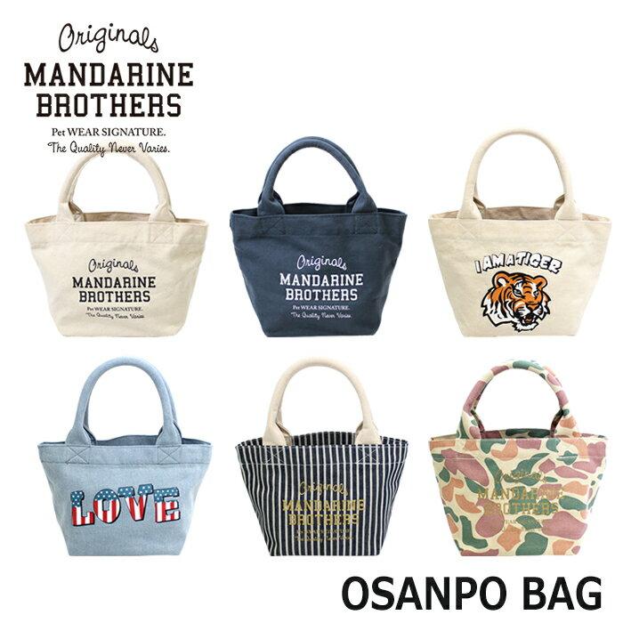 お散歩バッグ トートバッグ ミニトート ランチバッグ ランチトート お散歩 MandarineBrothers/OSANPO BAG