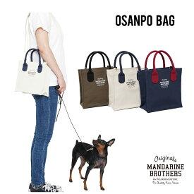犬 犬用 お散歩バッグ ショルダー付きバッグ トートバッグ ハンドバッグ ボトルホルダー付き オサンポバッグMANDARINE BROTHERS / OSANPO BAG