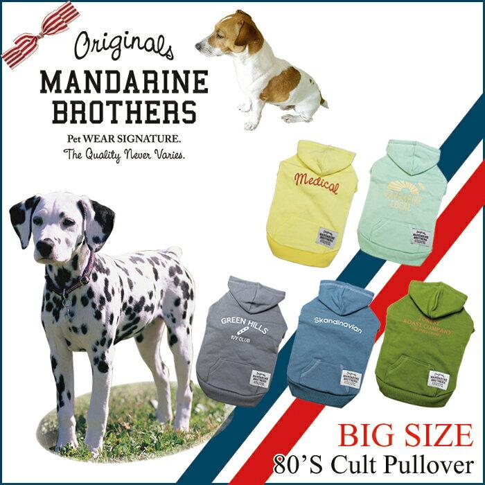 【犬 パーカー】スウェットパーカー/シーズー、ビーグルなど 大きいサイズ/ビッグ/6号、7号、8号、9号犬 洋服/中型犬/大型犬/アメカジ/犬 洋服【犬 服】Mandarine Bros.80'S cult Pullover