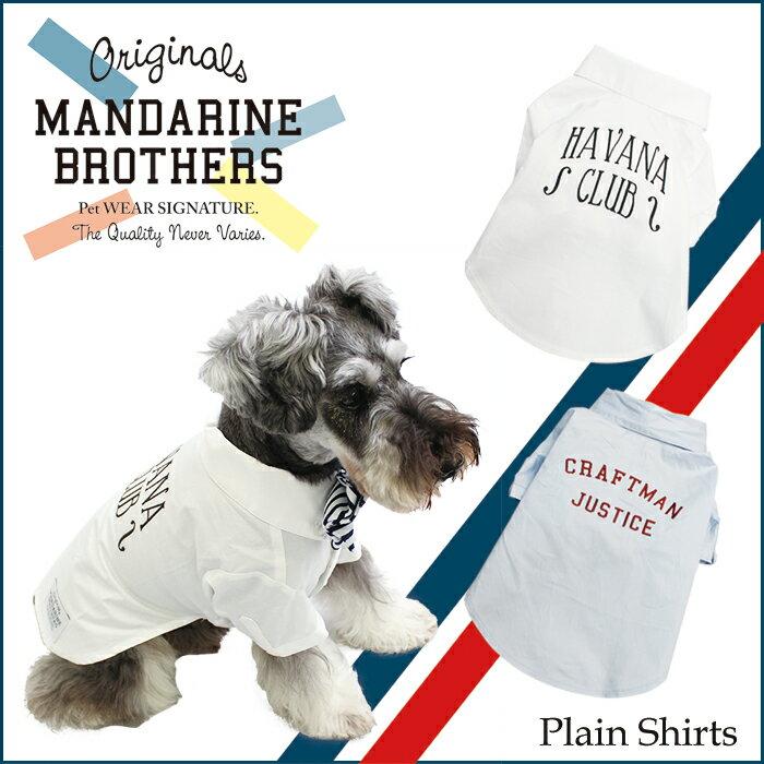【1着のみメール便送料無料】犬 服 ドッグウェア トイプードル 服 シャツ シンプル 白シャツ 刺繍 小型犬 ドッグウェア チワワ キャバリア 洋服MandarineBrothers.PlainShirts
