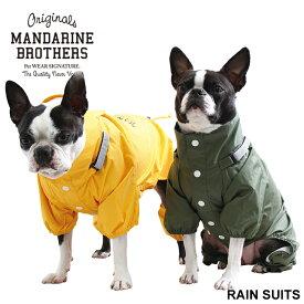 犬 レインコート 犬用 犬の服 おしゃれ 犬服 雨 透湿 撥水 チワワ、ダックス、トイプードル MandarineBros.RainSuits