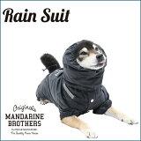 【予約販売】レインコート【ドッグウェア】【犬の服】【犬服】【雨】【透湿】【撥水】【チワワ、ダックス、トイプードル】MandarineBros.RainSuits