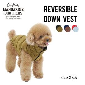 犬 服 キルティング ジャケット ジャケット ドッグウェア 犬の服 秋 冬 MANDARINE BROTHERS/REVERSIBLE DOWN VEST(XS,S)