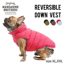 犬 服 ジャケット ドッグウェア 犬の服 秋 冬 MANDARINE BROTHERS/REVERSIBLE DOWN VEST(XL,XXL)