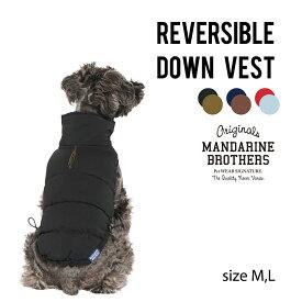犬 服 ジャケット ドッグウェア 犬の服 秋 冬 MANDARINE BROTHERS/REVERSIBLE DOWN VEST(M,L)