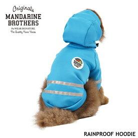 犬 レインコート 犬用 犬の服 おしゃれ 犬服 雨 透湿 撥水 チワワ、ダックス、トイプードル MandarineBros.RainproofHoodie