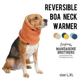 犬 ネックウォーマー スヌード 耳保護 防寒 ボア 裏起毛 おしゃれ 秋 冬 たれ耳 ギフト MANDARINE BROTHERS/REVERSIBLE BOA NECK WARMER(L,XL)