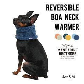 犬 ネックウォーマー スヌード 耳保護 防寒 ボア 裏起毛 おしゃれ 秋 冬 たれ耳 ギフト MANDARINE BROTHERS/REVERSIBLE BOA NECK WARMER(S,M)