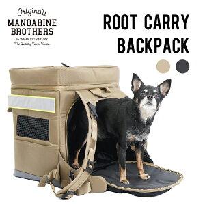 犬 キャリーバッグ 犬用リュック キャリー リュック ペットキャリーバッグ バッグ キャリーバッグ メッシュ MANDARINE BROTHERS / ROOT CARRY BACKPACK