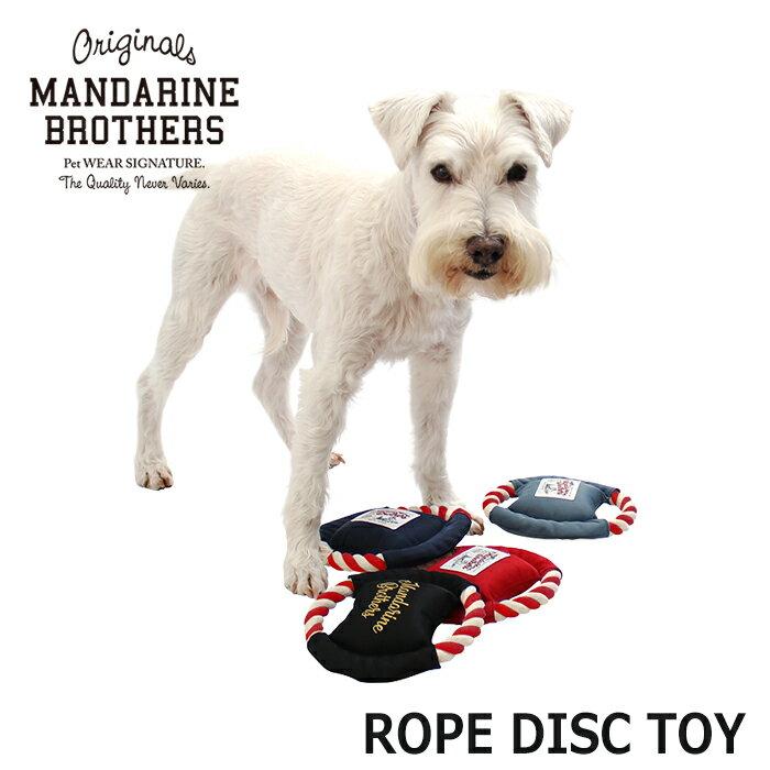 犬のおもちゃ/犬用おもちゃ/メッセージ/ロープトイ/フリスビー/ディスク/超小型犬・小型犬用/犬用品・犬/ペット・ペットグッズ・ペット用品/オモチャ/犬 しつけ/ユニーク 2016春夏新作/MandarineBros.RopeDiscToy