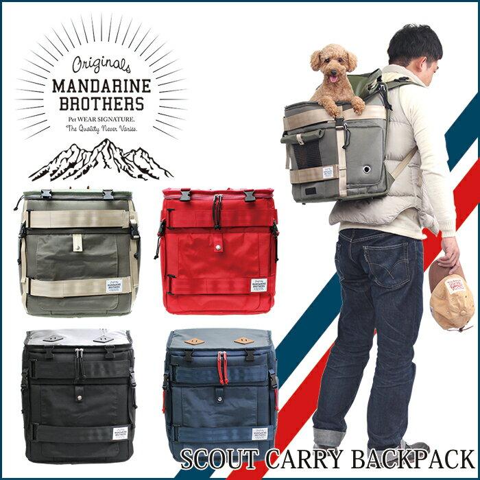 【新色登場】犬 リュック キャリー キャリーバッグ バックパック キャリーケース リュックサック ペット 旅行/MANDARINE BROTHERS ScoutCarryBackpack