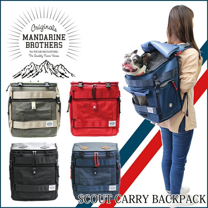 【まもなく再入荷予約販売】犬 キャリーバッグ リュック キャリー バックパック キャリーケース 猫 リュックサック ペット 旅行/MANDARINE BROTHERS ScoutCarryBackpack