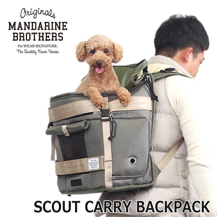 犬 キャリーバッグ リュック キャリー バックパック キャリーケース 猫 リュックサック ペット 帰省 旅行/MANDARINE BROTHERS ScoutCarryBackpack