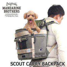 【再入荷】犬 キャリーバッグ おしゃれ バックパック キャリーケース おしゃれ 猫 リュック ペット 帰省 旅行/MANDARINE BROTHERS ScoutCarryBackpack