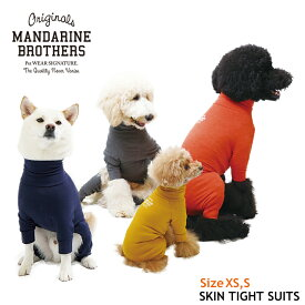 犬 服 インナー 部屋着 被毛 ドッグウェア 犬の服 ロンパース つなぎ タートルネック 秋 冬 MANDARINE BROTHERS/SKIN TIGHT SUITS(XS,S)