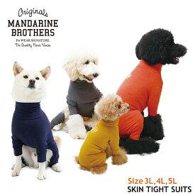 犬 服 インナー 部屋着 被毛 ドッグウェア 犬の服 ロンパース つなぎ タートルネック 秋 冬 MANDARINE BROTHERS/SKIN TIGHT SUITS