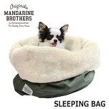 【予約受付中】【犬バッグ】4WAYキャリーバッグドッグベッドカドラー裏起毛もこもこMANDARINEBROTHERS.SLEEPINGBAG
