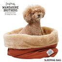 冷房対策 4WAY キャリーバッグ ドッグベッド カドラー 裏起毛 もこもこ MANDARINE BROTHERS.SLEEPING BAG