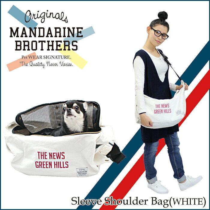 犬 スリング キャリーバッグ スリング ドッグスリング チワワ トイプードル 小型犬 猫 MANDARINE BROTHERS/SleeveShoulderBag